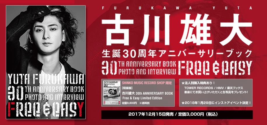 「古川雄大 30th ANNIVERSARY BOOK Free & Easy」 ロングインタビューの一部を特別公開