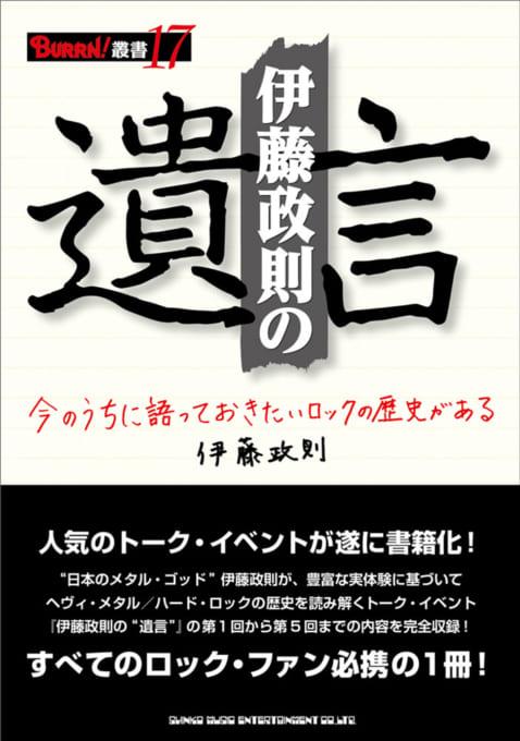 """伊藤政則の""""遺言"""""""