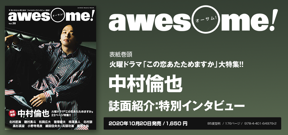 awesome! vol.38:中村倫也 インタビュー