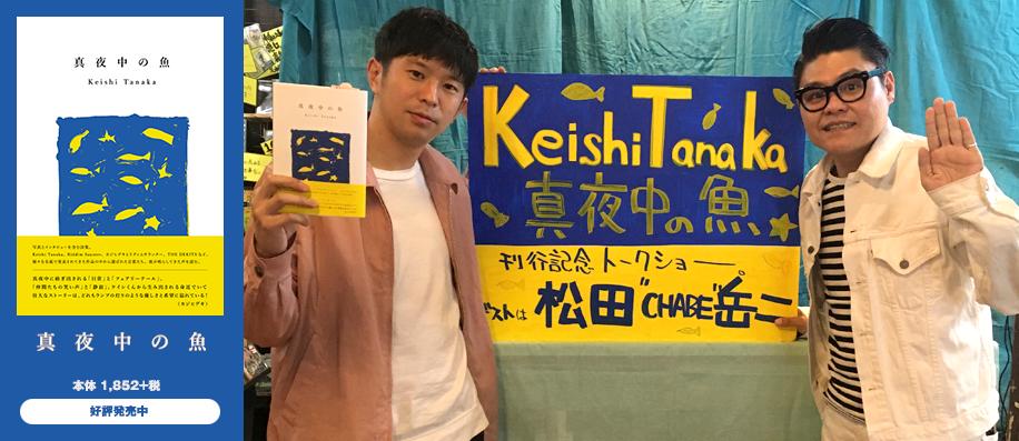 Keishi Tanaka詩集「真夜中の魚」出版記念トークショー・レポート