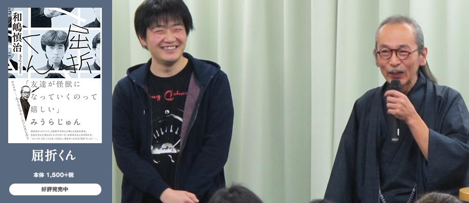 和嶋慎治自伝『屈折くん』発刊記念 トークイベント・レポート@東京堂書店