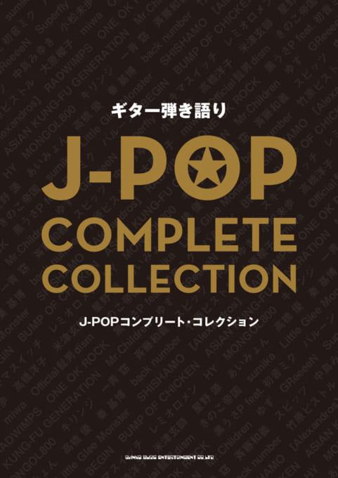 J-POPコンプリート・コレクション