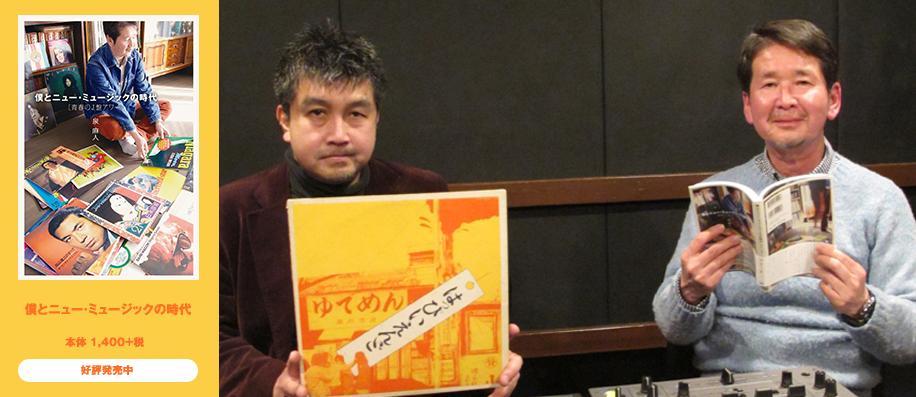 『僕とニュー・ミュージックの時代 [青春のJ盤アワー]』発売記念トークイベント@dues新宿