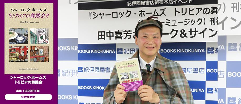 『シャーロック・ホームズ トリビアの舞踏会』発刊記念 著者 田中喜芳さんトークショー・レポート