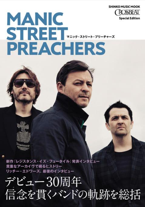 CROSSBEAT Special Edition マニック・ストリート・プリーチャーズ<シンコー・ミュージック・ムック>
