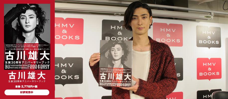 『古川雄大30th ANNIVERSARY BOOK Free & Easy』 発売記念トークショー・レポート