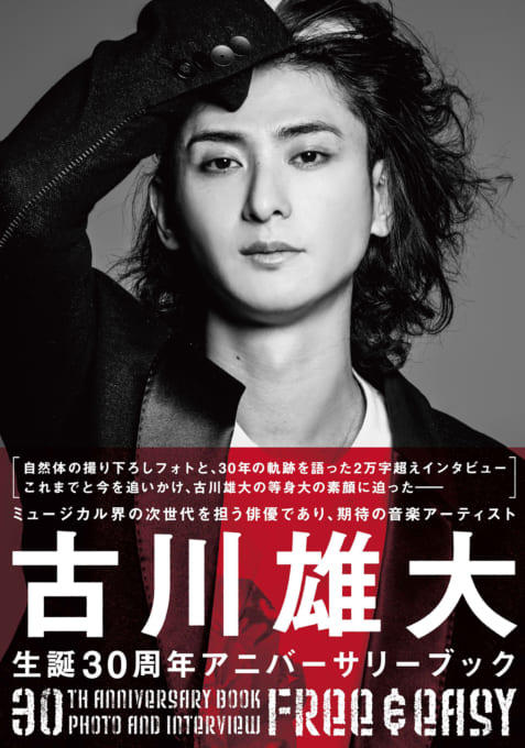古川雄大 30th ANNIVERSARY BOOK Free & Easy