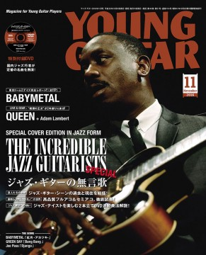 YOUNG GUITAR 2016年11月号