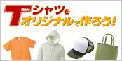 オリジナル BAND T-shirts を作ろう!