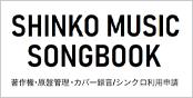 SHINKO MUSIC SONGBOOK