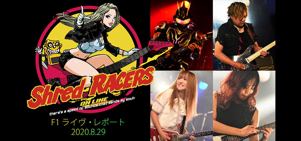 """ヤング・ギター&文化放送の配信ギター・イベント""""Shred RACERS ONLINE""""をレポート!"""